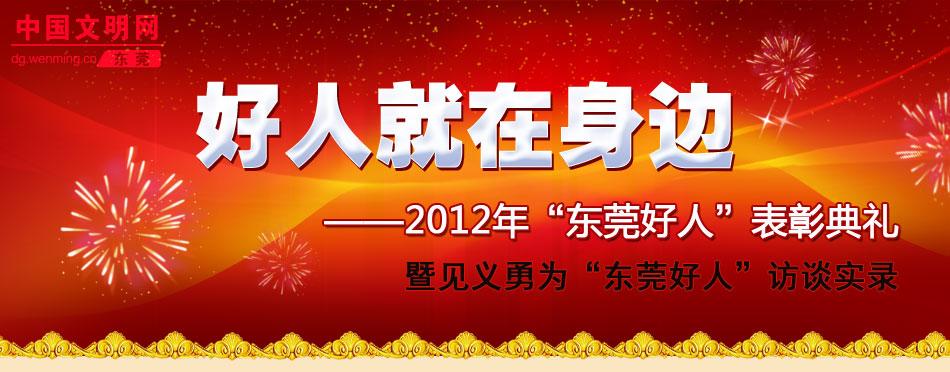 """好人就在身边——2012年""""东莞好人""""表彰典礼"""
